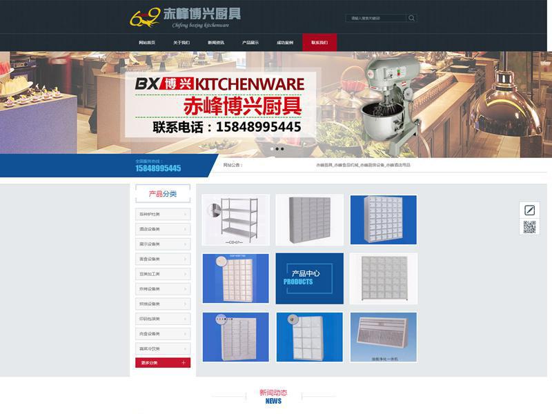 亚搏娱乐网页版登录博兴厨具