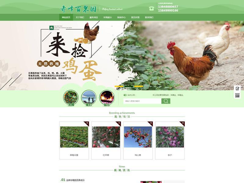 亚搏娱乐网页版登录农家乐百果园