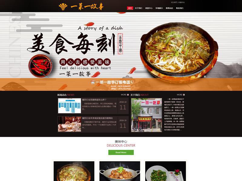 亚搏娱乐网页版登录一菜一故事
