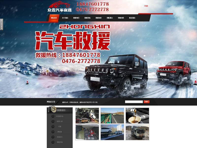 亚搏娱乐网页版登录汽车救援