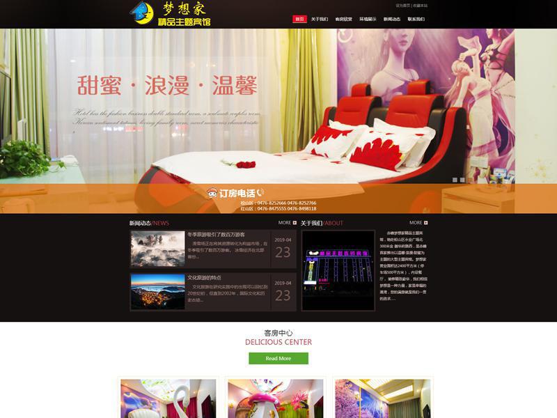 亚搏娱乐网页版登录梦想家主题宾馆