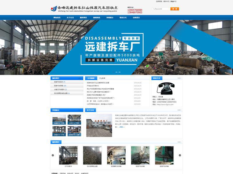 亚搏娱乐网页版登录远建拆车红山区报废汽车回收点