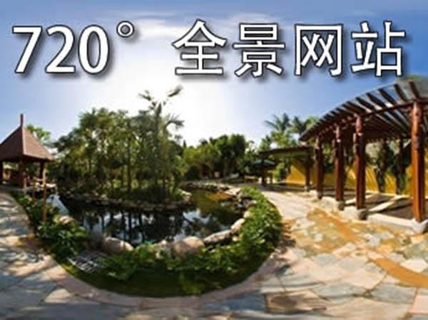 3D 720度 全景网站制作