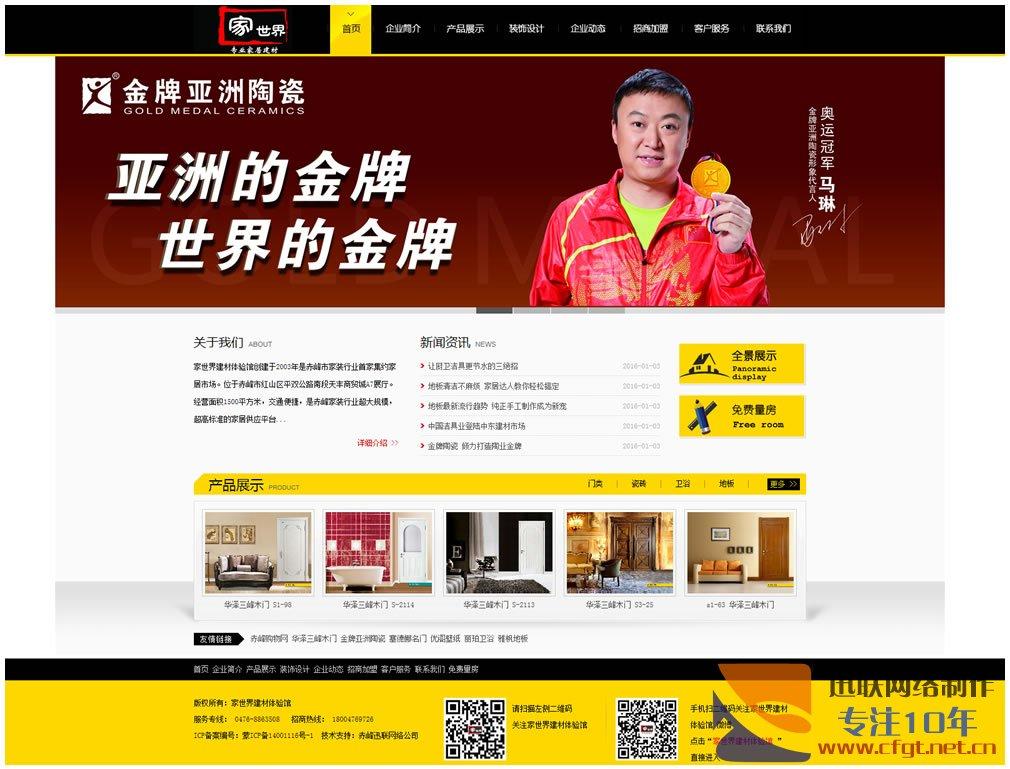亚搏娱乐网页版登录家世界建材体验馆