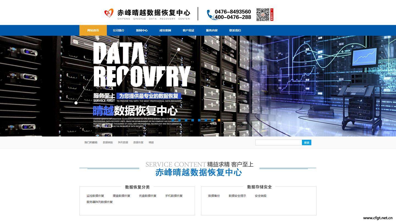 亚搏娱乐网页版登录晴越数据恢复服务中心
