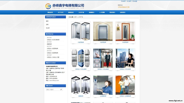 亚搏娱乐网页版登录鑫宇电梯