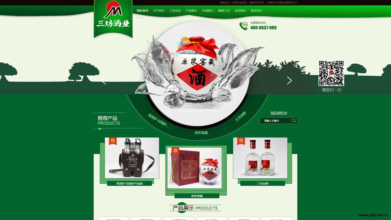 内蒙古三坊酒业有限公司